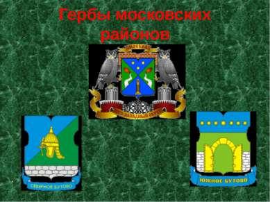 Гербы московских районов .