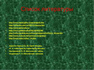 Список литературы http://www.familygifts.ru/geraldgerb.htm http://orthodox.et...