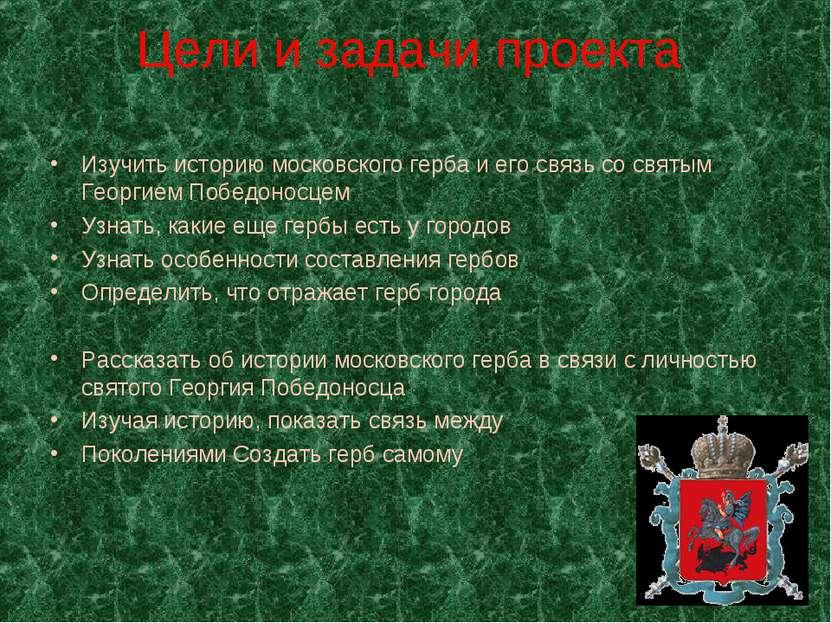 Цели и задачи проекта Изучить историю московского герба и его связь со святым...