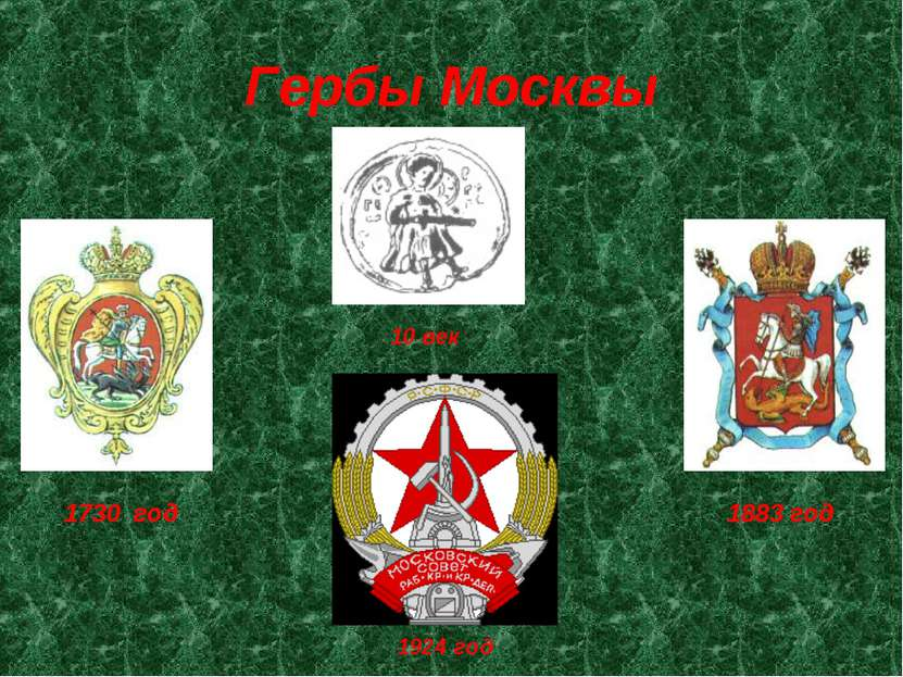 Гербы Москвы 1730 год 1883 год 10 век 1924 год