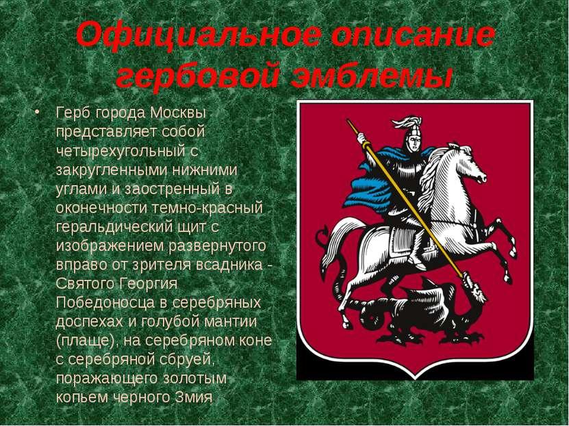 Официальное описание гербовой эмблемы Герб города Москвы представляет собой ч...