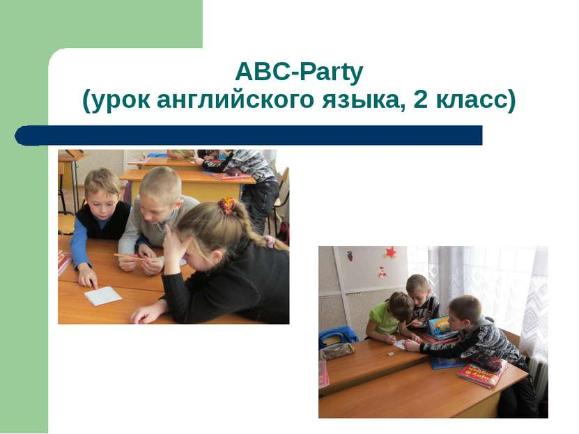 ABC-Party (урок английского языка, 2 класс)
