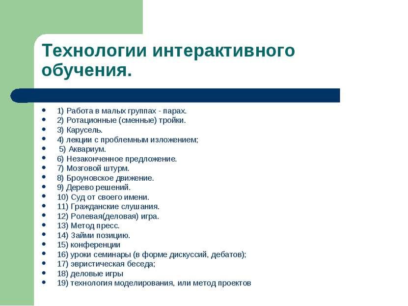Технологии интерактивного обучения. 1) Работа в малых группах - парах. 2) Рот...