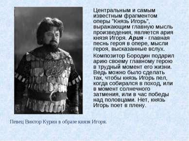 """Центральным и самым известным фрагментом оперы """"Князь Игорь"""", выражающим глав..."""