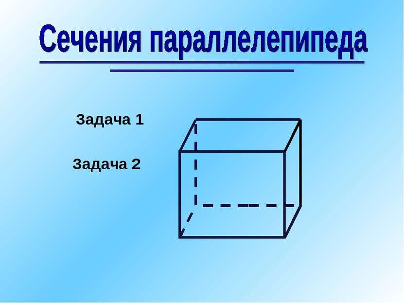 Задача 2 Задача 1
