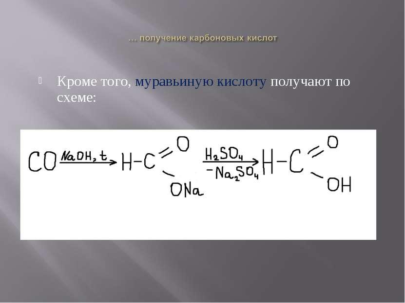 Кроме того, муравьиную кислоту получают по схеме: