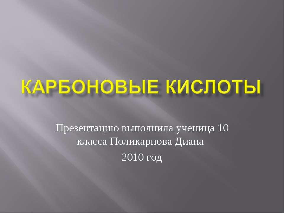 Презентацию выполнила ученица 10 класса Поликарпова Диана 2010 год