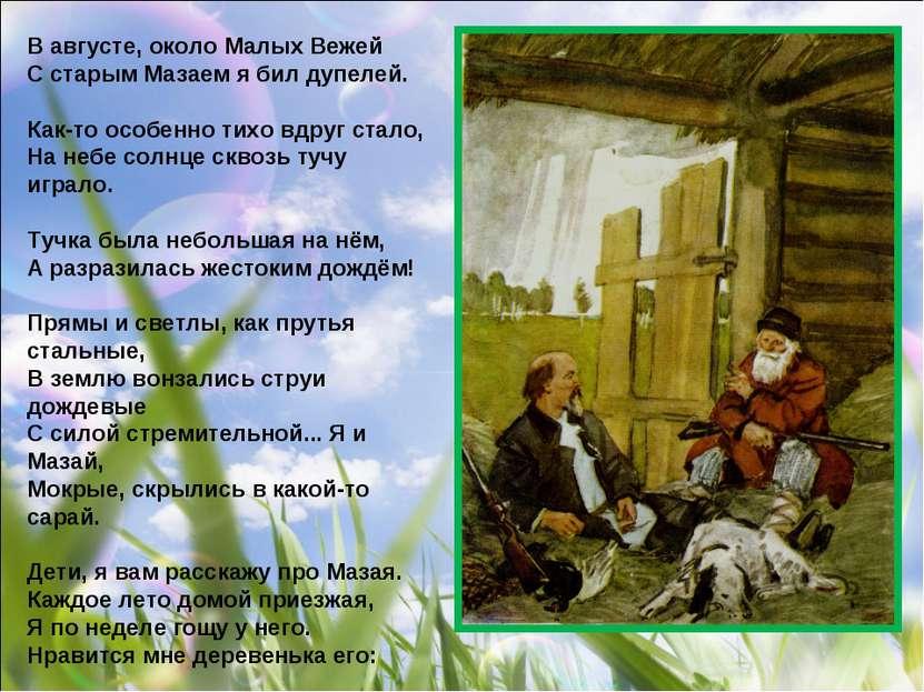 Дед мазай и зайцы скачать книгу бесплатно
