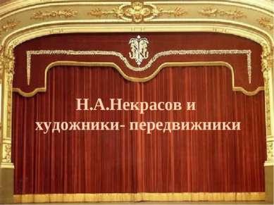 Н.А.Некрасов и художники- передвижники Козины Марина и Татьяна, 8»Г»класс, шк...