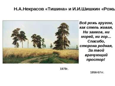 Н.А.Некрасов «Тишина» и И.И.Шишкин «Рожь» 1856-57гг. Всё рожь кругом, как сте...