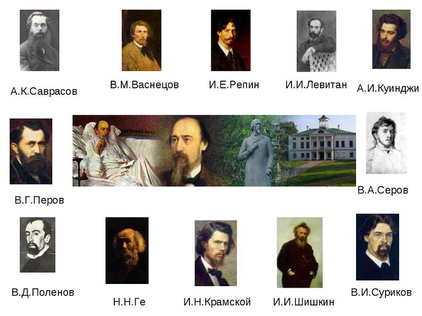 А.И.Куинджи А.К.Саврасов В.А.Серов В.Г.Перов В.Д.Поленов В.И.Суриков В.М.Васн...