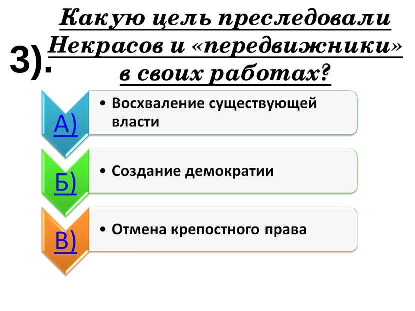 Какую цель преследовали Некрасов и «передвижники» в своих работах? 3).