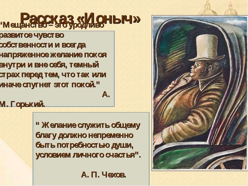 """Рассказ «Ионыч» """"Мещанство – это уродливо развитое чувство собственности и вс..."""