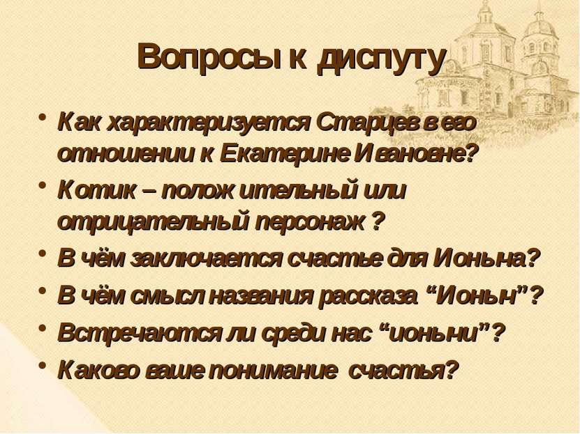 Вопросы к диспуту Как характеризуется Старцев в его отношении к Екатерине Ива...