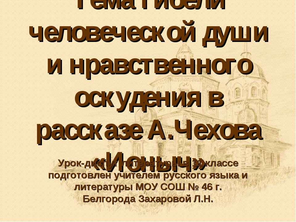Тема гибели человеческой души и нравственного оскудения в рассказе А.Чехова «...