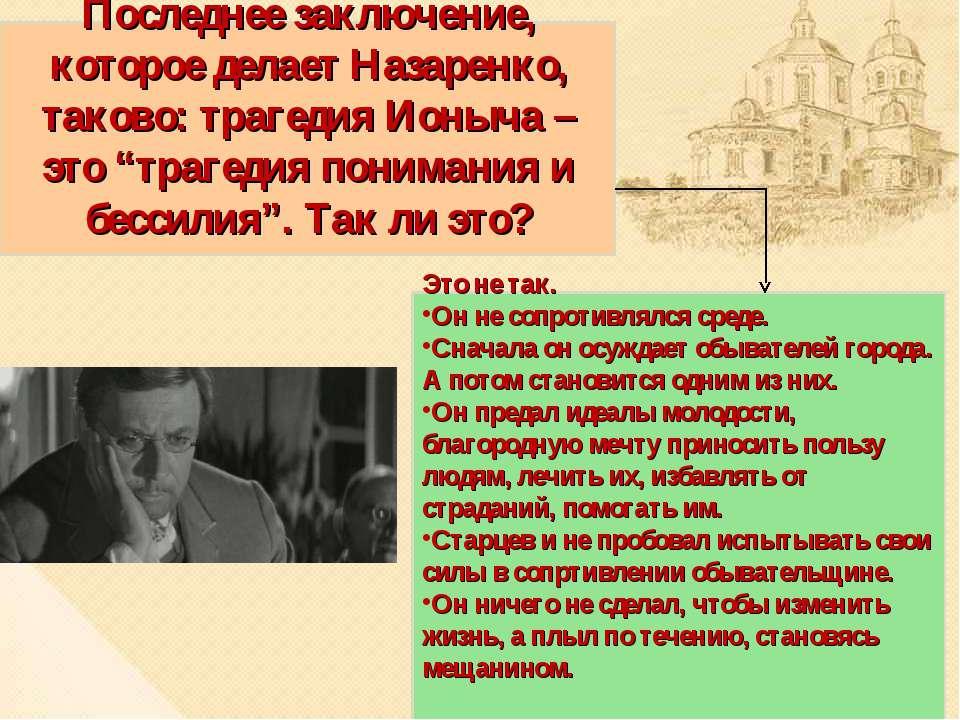 Последнее заключение, которое делает Назаренко, таково: трагедия Ионыча – это...