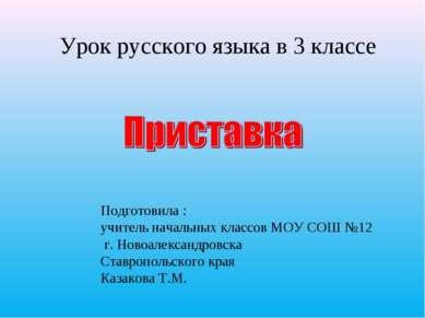 Урок русского языка в 3 классе Подготовила : учитель начальных классов МОУ СО...