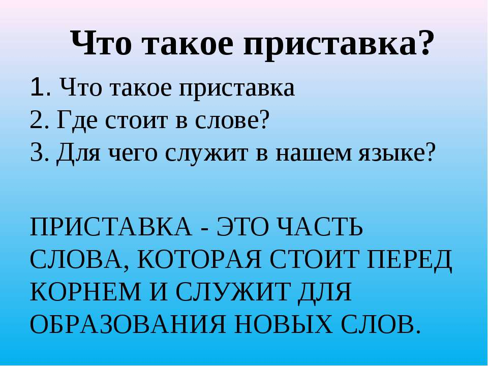 1. Что такое приставка 2. Где стоит в слове? 3. Для чего служит в нашем языке...