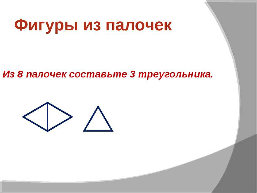 Фигуры из палочек Из 8 палочек составьте 3 треугольника.