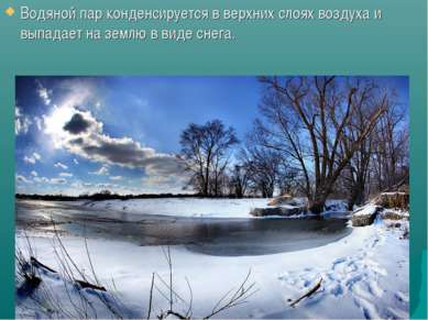 Водяной пар конденсируется в верхних слоях воздуха и выпадает на землю в виде...