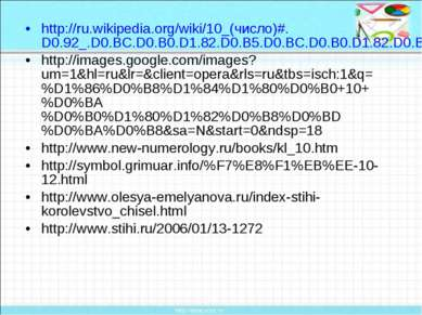 http://ru.wikipedia.org/wiki/10_(число)#.D0.92_.D0.BC.D0.B0.D1.82.D0.B5.D0.BC...