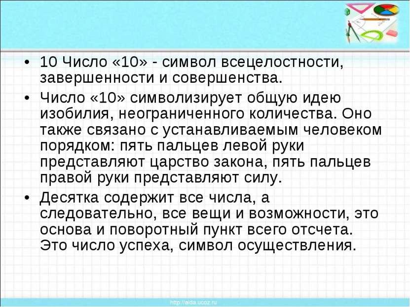 10 Число «10» - символ всецелостности, завершенности и совершенства. Число «1...