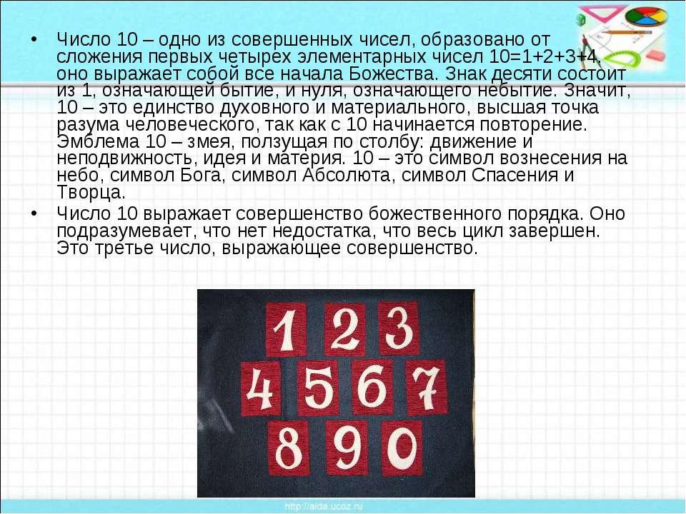 Число 10 – одно из совершенных чисел, образовано от сложения первых четырех э...