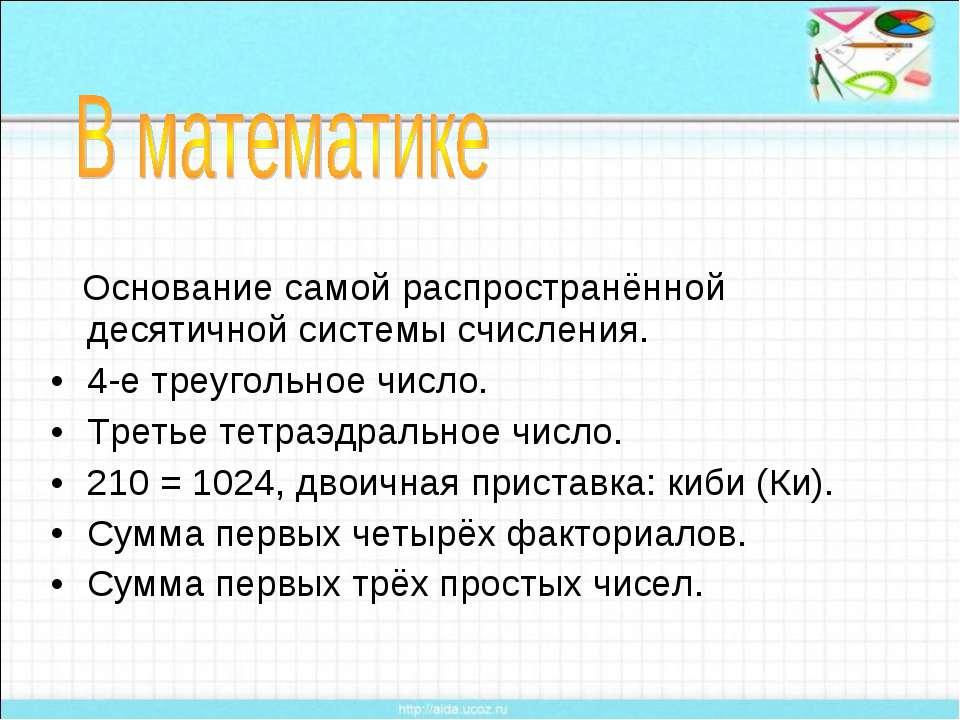 Основание самой распространённой десятичной системы счисления. 4-е треугольно...