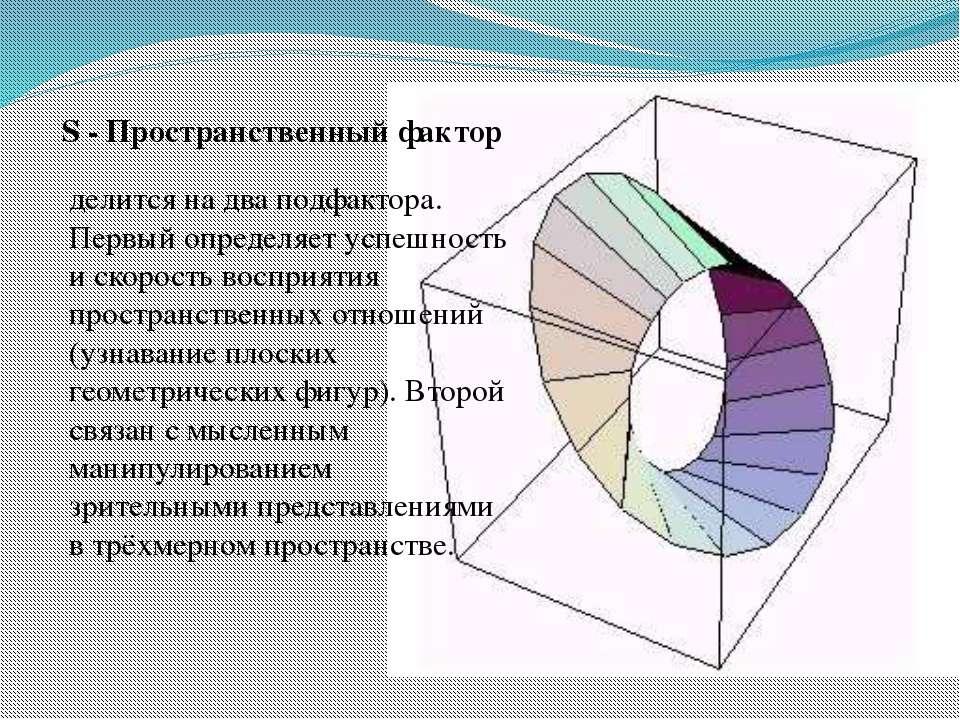 S - Пространственный фактор делится на два подфактора. Первый определяет успе...