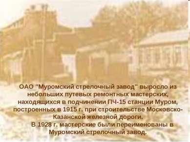 """ОАО """"Муромский стрелочный завод"""" выросло из небольших путевых ремонтных масте..."""