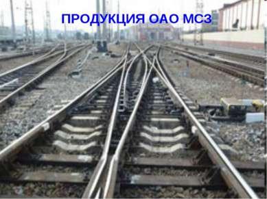 ПРОДУКЦИЯ ОАО МСЗ