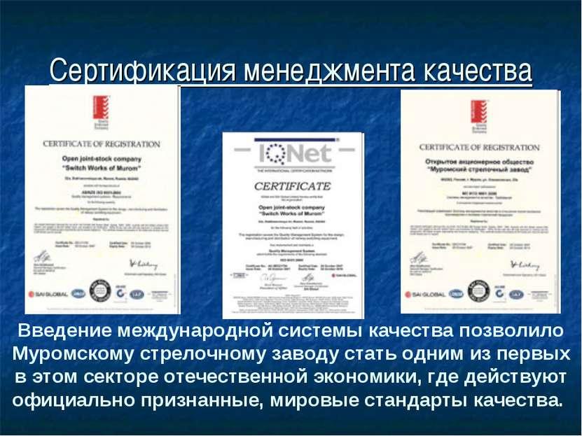 Сертификация менеджмента качества Введение международной системы качества поз...