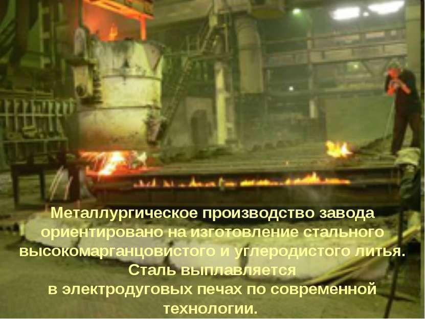 Металлургическое производство завода ориентировано на изготовление стального ...