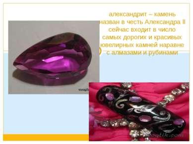 александрит – камень назван в честь Александра ll сейчас входит в число самых...