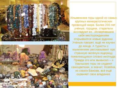 Ильменские горы одной из самых крупных минералогических провинций мира. Более...