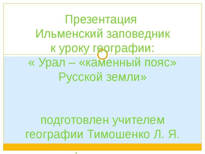 Презентация Ильменский заповедник к уроку географии: « Урал – «каменный пояс»...