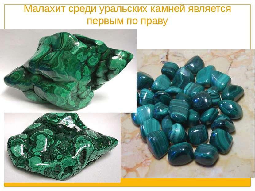 Малахит среди уральских камней является первым по праву