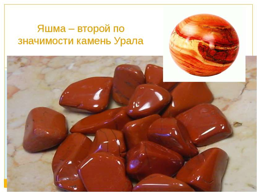 Яшма – второй по значимости камень Урала