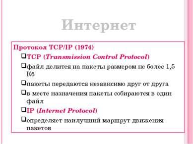 Интернет Протокол TCP/IP (1974) TCP (Transmission Control Protocol) файл дели...
