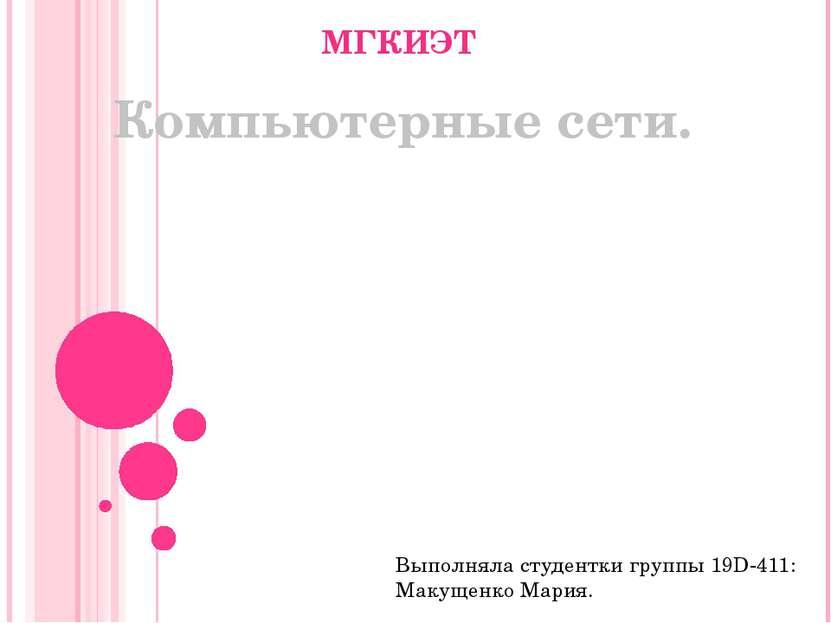 Компьютерные сети. МГКИЭТ Выполняла студентки группы 19D-411: Макущенко Мария.