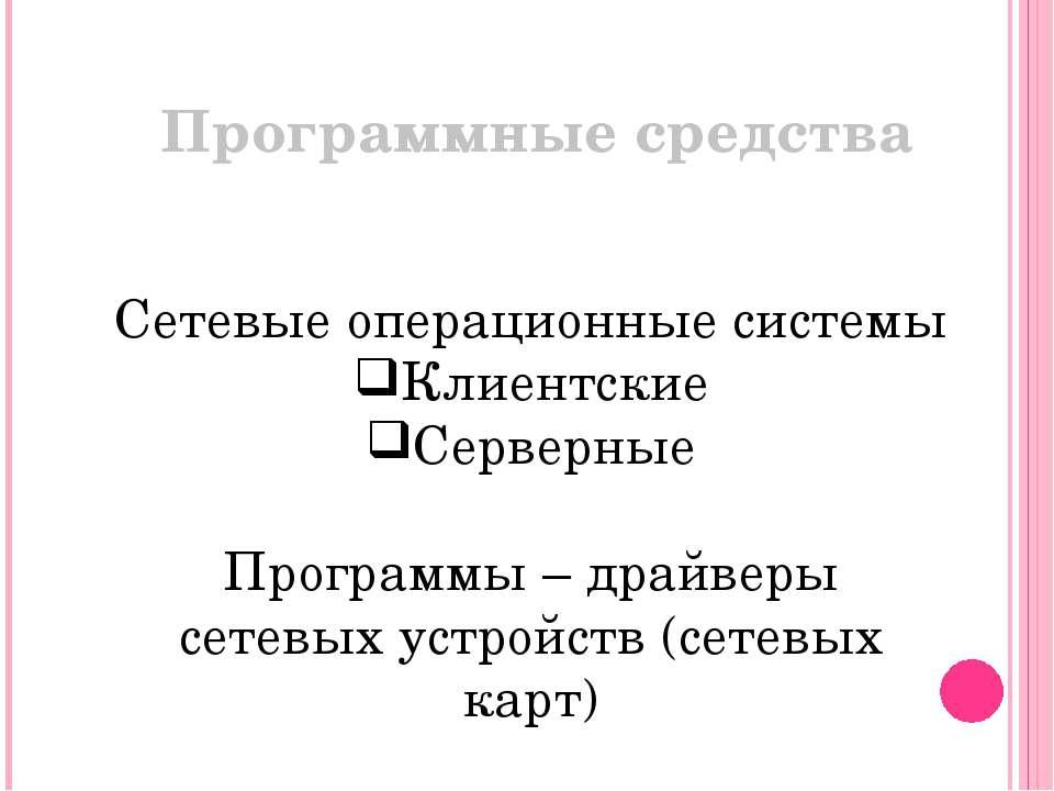 Программные средства Сетевые операционные системы Клиентские Серверные Програ...
