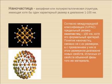 Наночастица - аморфная или полукристаллическая структура, имеющая хотя бы оди...