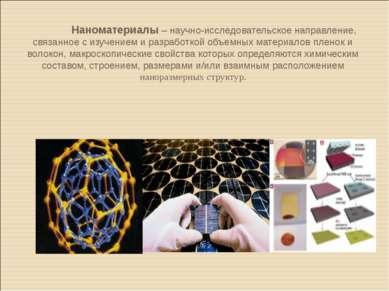 Наноматериалы – научно-исследовательское направление, связанное с изучением и...