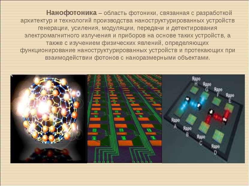 Нанофотоника – область фотоники, связанная с разработкой архитектур и техноло...