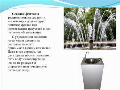 Сегодня фонтаны разделилисьна два почти независящих друг от друга понятия: ф...