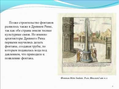 Позже строительство фонтанов развилось также в Древнем Риме, так как обе стра...