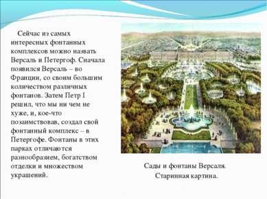 Сейчас из самых интересных фонтанных комплексов можно назвать Версаль и Петер...