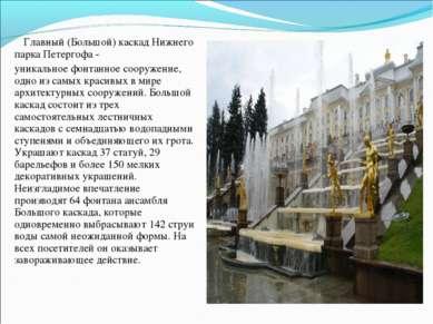 Главный (Большой) каскад Нижнего парка Петергофа - уникальное фонтанное соору...