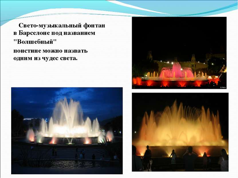"""Свето-музыкальный фонтан вБарселонепод названием """"Волшебный"""" поистине можн..."""