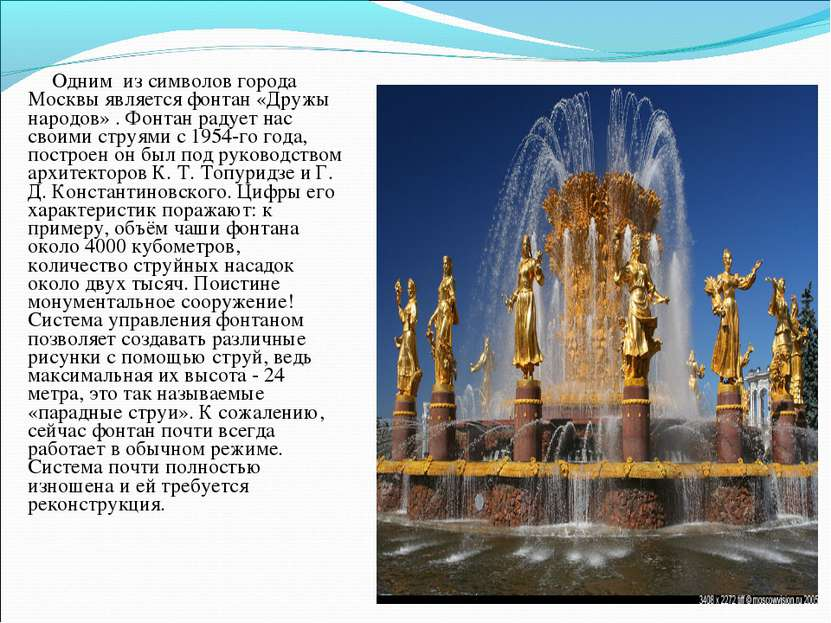 Одним из символов города Москвы является фонтан «Дружы народов» . Фонтан раду...